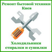 Ремонт бытовой техники, ремонтный сервис, выезд мастера по Киеву
